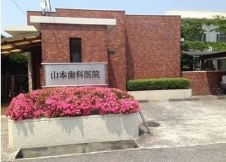 岡山駅より徒歩12分の位置にある、山本歯科医院の外観です。
