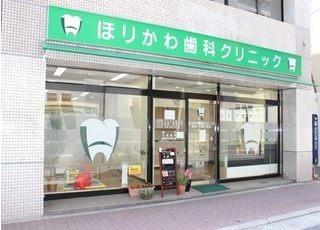 ほりかわ歯科クリニックの外観です。北田辺駅から徒歩1分の場所に位置しています。