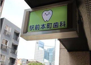 駅前本町歯科