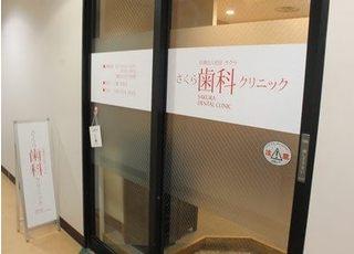 さくら歯科クリニックの入り口です。横浜駅西口から徒歩3分と通いやすいクリニックです。