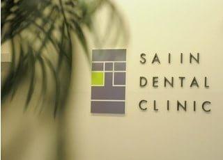 西院デンタルクリニックです。土曜診療も行っております。