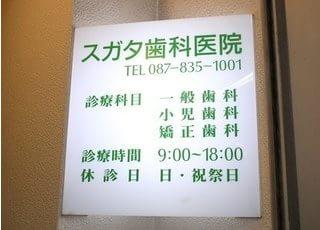 スガタ歯科医院です。