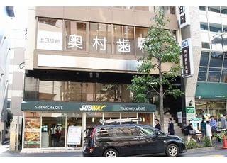 飯田橋駅B1出口より徒歩1分、奥村歯科医院です。