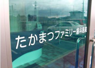 たかまつファミリー歯科医院でございます。