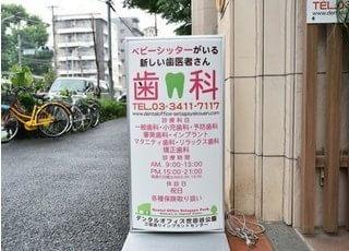 看板です。平日と土曜日は夜21時まで、日曜日も診療を行っておりますので、お忙しい方にも通っていただきやすい歯医者さんです。