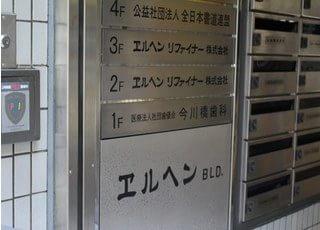 エルヘンビルの1階にございます。