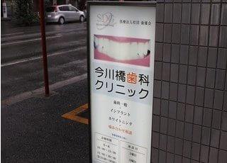 今川橋歯科クリニックの看板です。