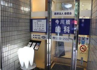 今川橋歯科クリニックの入り口です。