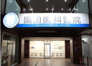 園田歯科医院の外観です。平日は19時まで、土曜日も診療を行っておりますので、お仕事帰りや学校帰りにもお立ち寄りいただけます。