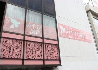 みやび歯科の外観です。松江駅から徒歩3分の場所にあります。