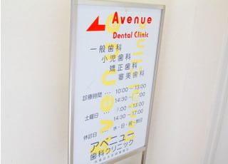 1階医院サイン