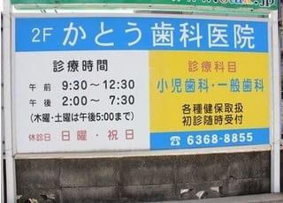 かとう歯科医院は、土曜診療を行っています。平日お忙しい方も、是非ご来院ください。