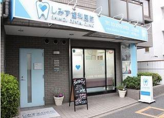 富士見台駅より徒歩2分、しみず歯科医院です。