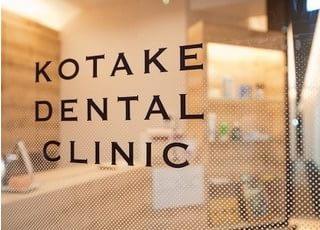 小竹歯科医院の外観です。吉祥寺駅から徒歩8分の場所にございます。緑色を目印にお越しください。