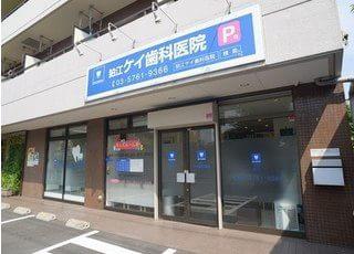狛江ケイ歯科医院の外観です。狛江駅から徒歩6分の場所にございます。