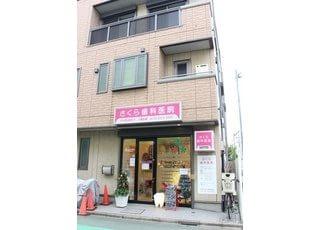さくら歯科医院は、東京都世田谷区喜多見8丁目19番地16号にございます。