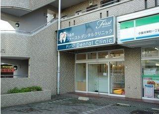 外観です。当院は西武多摩川線新小金井駅から徒歩2分と、アクセスは抜群です。