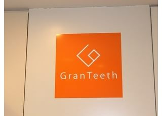 グランティース 白金台歯科
