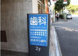 あおぞら歯科(横浜市中区)_アクセスが便利1