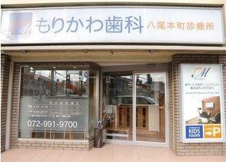 もりかわ歯科 八尾本町診療所の外観です。