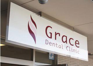 グレイスデンタルクリニック_治療方針1
