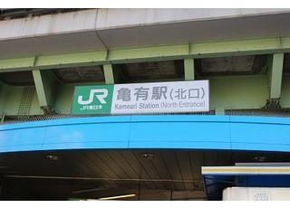 亀有駅北口から徒歩8分にあります。