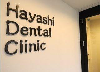 林歯科医院へのご来院お待ちしています。