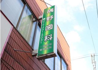 当院は、清月ビルの2階にございます。