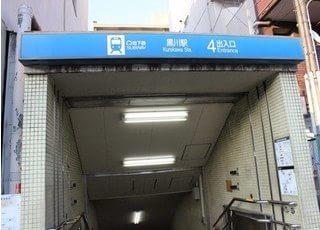 最寄の黒川駅です。4番出口よりお越しください。