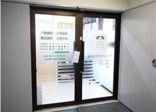 歯科タケダクリニック川越診療室の入り口です。こちらから院内へお入りください。
