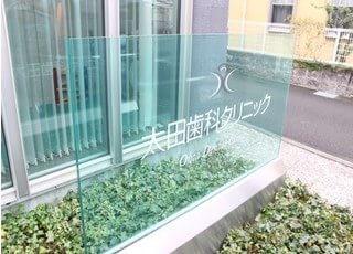 新静岡駅出口から徒歩ですと、20分ほどの場所に当院がございます。