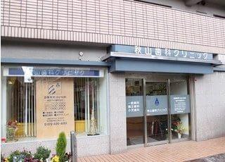 秋山歯科クリニックの外観です。光善寺駅から徒歩1分の所にあります。