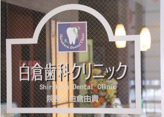 白倉歯科クリニック_治療方針1
