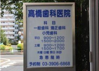 土曜日の診療は17時までとなっております。