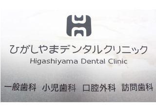 ひがしやまデンタルクリニック_治療方針1