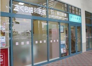 斎宮駅より車で12分、さくら歯科医院です。