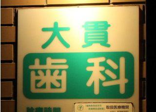 大貫歯科医院(本町) 治療方針
