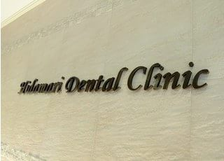 ひだまり歯科クリニックのロゴマークです。