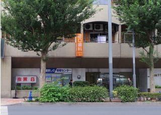 田口歯科医院_予約の取りやすさ4