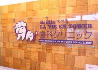 ブリリア大井町ラヴィアンタワー歯科クリニック予約の取りやすさ3