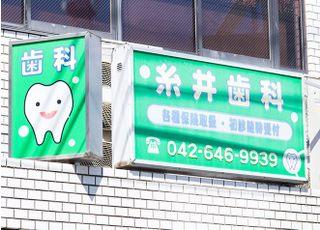 糸井歯科_予約の取りやすさ1