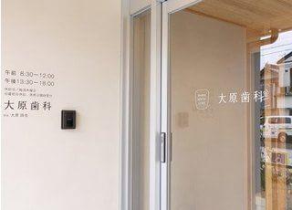 大原歯科医院は土曜日も診療を行っております。