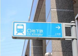 上社駅を出てすぐの場所にあります。