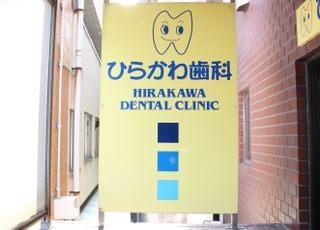 ひらかわ歯科クリニック