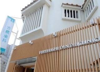 藤井寺駅より徒歩2分の位置にある、古橋歯科の外観です。