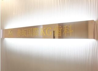 赤坂国際KG歯科3