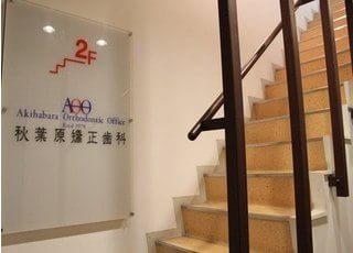 ビルの2階にございますので、こちらの階段をご利用ください。