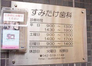 看板には当院の情報が記載されておりますので、ご参考ください。