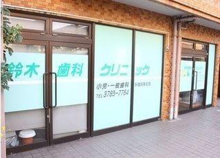 鈴木歯科クリニックの外観写真です。中延駅から徒歩4分と、駅近です。