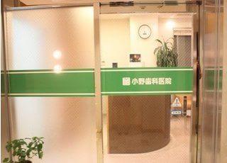 小野歯科医院の入り口になります。